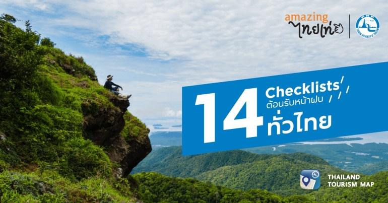 Amazing Thailand ชวนเที่ยว 14 Checklists ต้อนรับหน้าฝน 13 -