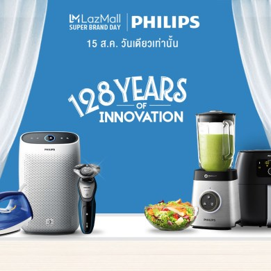 Philips Super Brand Day ฉลอง 128 ปีแห่งสุดยอดนวัตกรรม รับข้อเสนอสุดพิเศษ 15 สิงหาคมนี้ 16 -