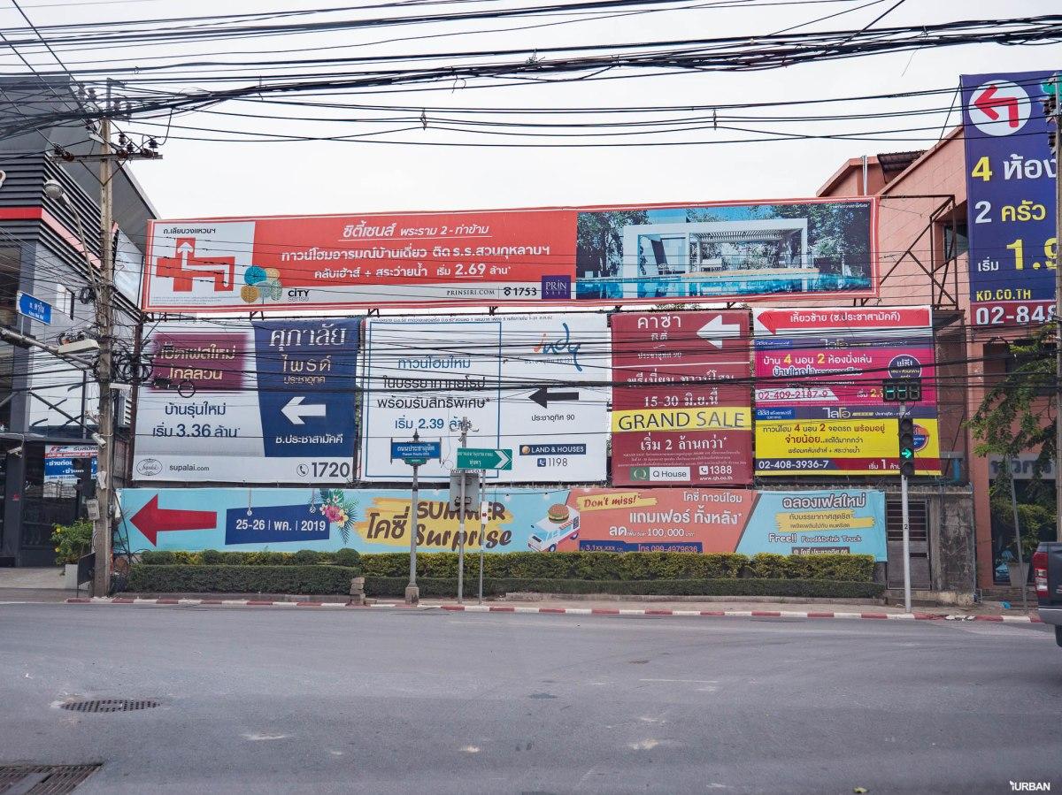 """สำรวจ """"สุขสวัสดิ์"""" ทำเลเยี่ยม ตอบโจทย์คนทำงานในเมืองสาทร-สีลม ที่อยากมี """"บ้าน"""" 26 - AP (Thailand) - เอพี (ไทยแลนด์)"""