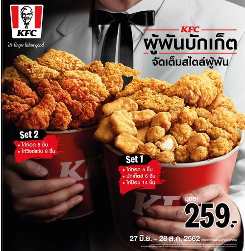 """เคเอฟซี เอาใจคนรักไก่ทอดด้วย """"ผู้พันบักเก็ต"""" จัดเต็มสไตล์ผู้พัน 13 -"""