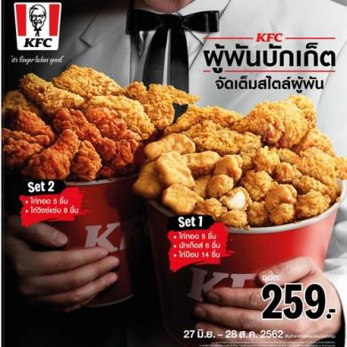 """เคเอฟซี เอาใจคนรักไก่ทอดด้วย """"ผู้พันบักเก็ต"""" จัดเต็มสไตล์ผู้พัน 18 -"""