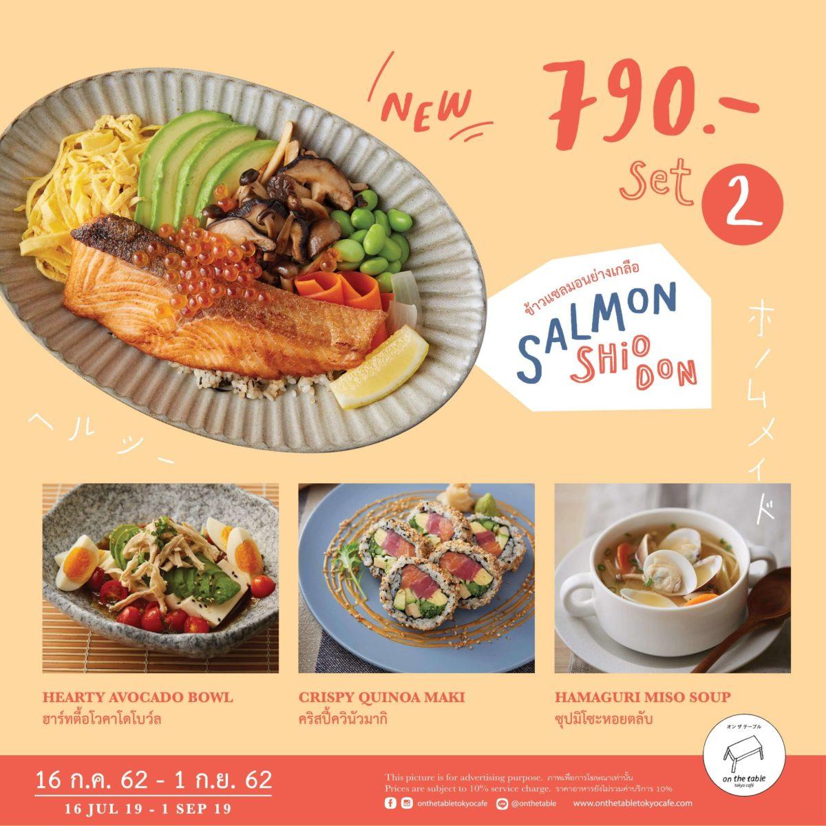 On the Table, Tokyo Café จัดแคมเปญพิเศษ • EAT • TASTE • LOVE • จัด 3 เซ็ตสุดคุ้มที่จะมาเติมเต็มความสุขแบบเต็มโต๊ะ 15 -