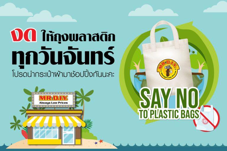 รักช้อป รักษ์โลก ร่วม Say No To Plastic Bags กับมิสเตอร์. ดี.ไอ.วาย. 13 -