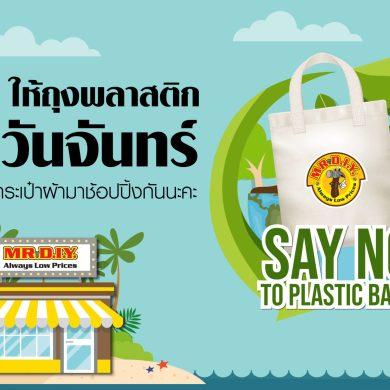 รักช้อป รักษ์โลก ร่วม Say No To Plastic Bags กับมิสเตอร์. ดี.ไอ.วาย. 16 -