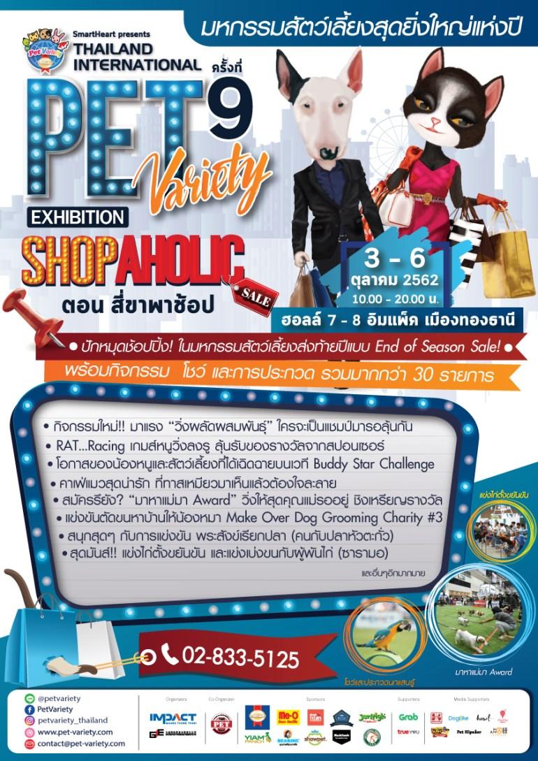 """SmartHeart presents Thailand International Pet Variety Exhibition ครั้งที่ 9 ตอน Shopaholic"" 13 -"