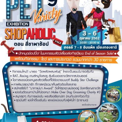 """SmartHeart presents Thailand International Pet Variety Exhibition ครั้งที่ 9 ตอน Shopaholic"" 16 -"