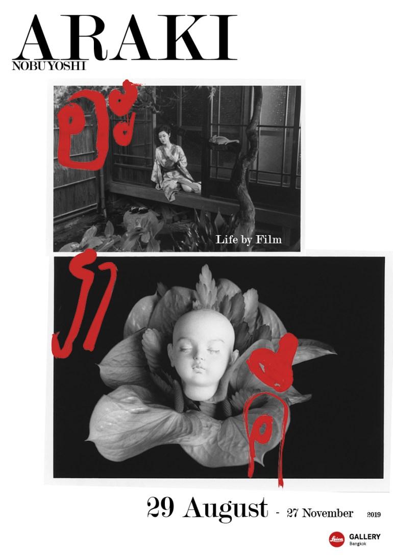 """""""ไลก้า"""" จัด นิทรรศการ Life by Film by Nobuyoshi Araki มองโลกในแบบ โนบุโยชิ อารากิช่างภาพญี่ปุ่นชื่อดัง 13 -"""