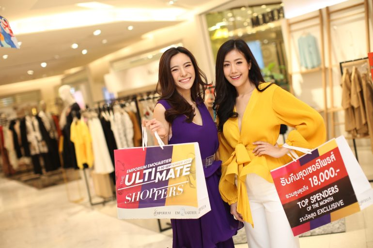 """Emporium Emquartier The ultimate shopper"" 13 -"