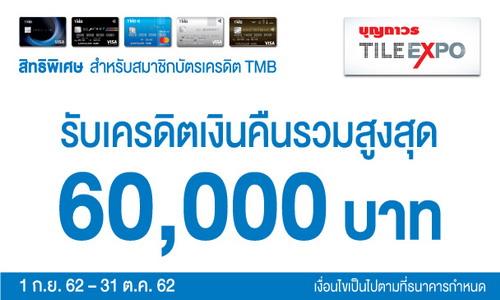 บัตรเครดิต TMB เอาใจคนรักบ้าน ช้อปที่ บุญถาวร ทุกสาขา รับเครดิตเงินคืนรวมสูงสุด 60,000 บาท ระหว่างวันที่ 1 ก.ย. 62 – 31 ต.ค. 62 นี้ 13 -