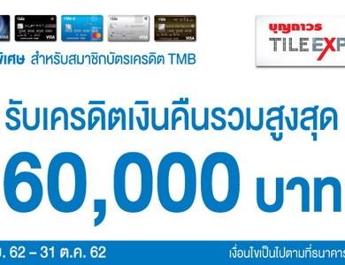 บัตรเครดิต TMB เอาใจคนรักบ้าน ช้อปที่ บุญถาวร ทุกสาขา รับเครดิตเงินคืนรวมสูงสุด 60,000 บาท ระหว่างวันที่ 1 ก.ย. 62 – 31 ต.ค. 62 นี้ 19 -