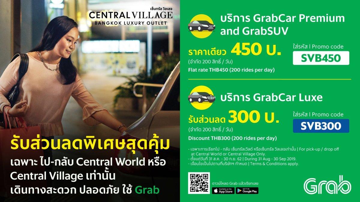 14 เรื่องของ Central Village โปรเจคใหม่ Luxury Outlet แห่งแรกของไทยที่คุณควรรู้ #พร้อมภาพวันเปิดตัว 62 - Central