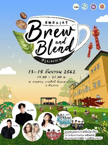 Amazing Brew & Blend @ Chiangrai ททท.ตอกย้ำภาพลักษณ์เชียงรายเมืองชา กาแฟ จัดงาน Amazing Brew & Blend @ Chiangrai รวม 30 สุดยอดร้านชากาแฟดีทั่วไทยไว้งานเดียว 13 -