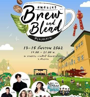 Amazing Brew & Blend @ Chiangrai ททท.ตอกย้ำภาพลักษณ์เชียงรายเมืองชา กาแฟ จัดงาน Amazing Brew & Blend @ Chiangrai รวม 30 สุดยอดร้านชากาแฟดีทั่วไทยไว้งานเดียว 15 -