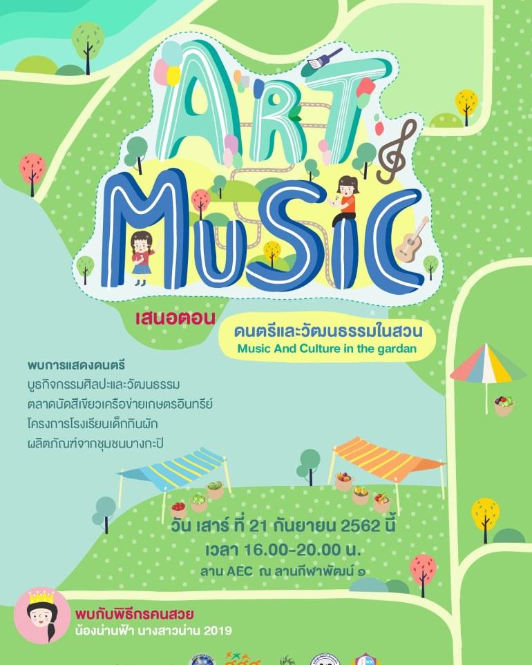งานดนตรีและศิลปะในสวนครั้งที่ 7 13 -