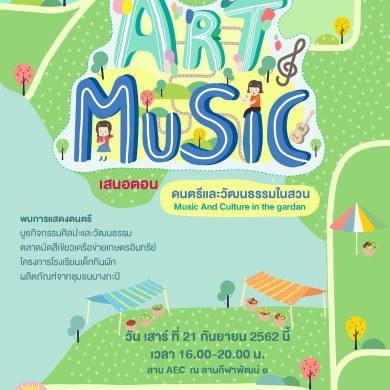 งานดนตรีและศิลปะในสวนครั้งที่ 7 16 -