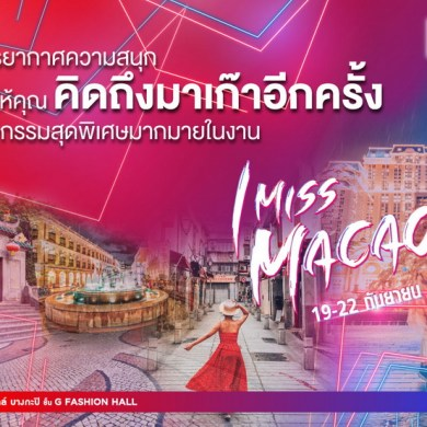"""การท่องเที่ยวมาเก๊าฯ จัดงาน """"I Miss Macao"""" ร่วมฉลองครบรอบ 20 ปี เขตบริหารพิเศษมาเก๊า 14 -"""