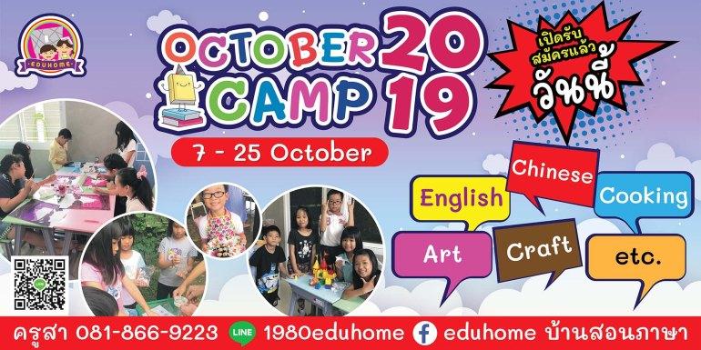 ค่ายภาษาอังกฤษ ตุลาคม 2562 English October Camp 2019 @ Eduhome บ้านสอนภาษา 13 -