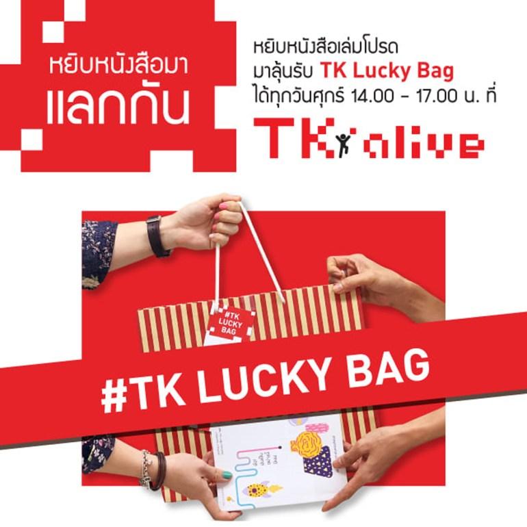 TK Alive ชวนสนุกลุ้นแลก TK Lucky Bag 13 -
