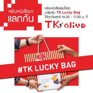 TK Alive ชวนสนุกลุ้นแลก TK Lucky Bag 16 -