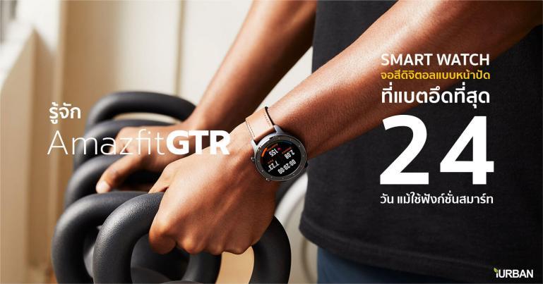"Amazfit GTR : Smart Watch หน้าปัทม์จอ AMOLED ""วัดหัวใจบันทึกชีพจรและจำนวนก้าวตลอดเวลา"" แบตอึดสุด 24 วัน! 13 - Highlight"