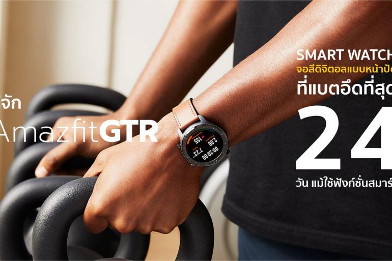 """Amazfit GTR : Smart Watch หน้าปัทม์จอ AMOLED """"วัดหัวใจบันทึกชีพจรและจำนวนก้าวตลอดเวลา"""" แบตอึดสุด 24 วัน! 13 - GADGET"""
