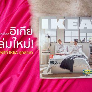 มาแล้ว! แคตตาล็อกอิเกียเล่มใหม่ รวมสูตรลัดจัดห้องนอนอย่างง่ายๆ เพื่อการพักผ่อนอย่างมีคุณภาพ 22 -