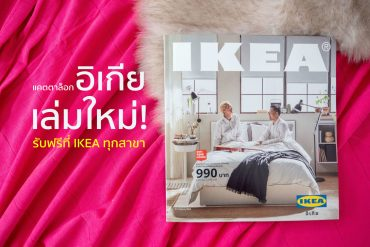 มาแล้ว! แคตตาล็อกอิเกียเล่มใหม่ รวมสูตรลัดจัดห้องนอนอย่างง่ายๆ เพื่อการพักผ่อนอย่างมีคุณภาพ 15 - The Cover