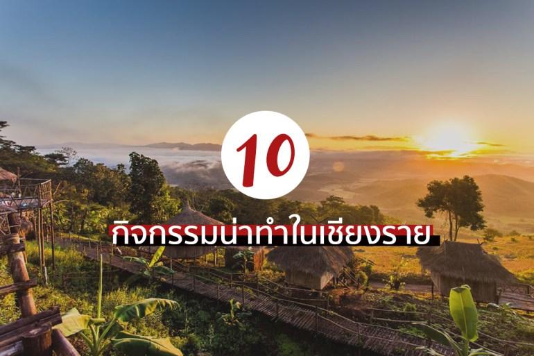 10 สถานที่ที่ต้องไปเมื่อถึงเชียงราย 13 -