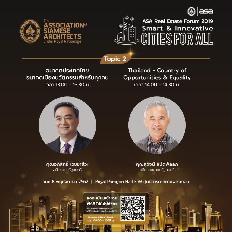 สมาคมสถาปนิกสยามฯ เชิญร่วมสัมมนาเติมความรู้ พลิกวงการอสังหาฯ ในงาน ASA Real Estate Forum 2019 13 -