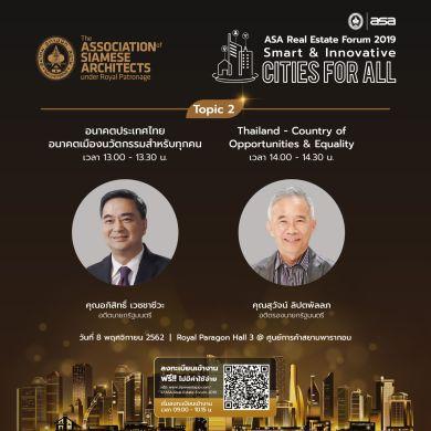 สมาคมสถาปนิกสยามฯ เชิญร่วมสัมมนาเติมความรู้ พลิกวงการอสังหาฯ ในงาน ASA Real Estate Forum 2019 14 -