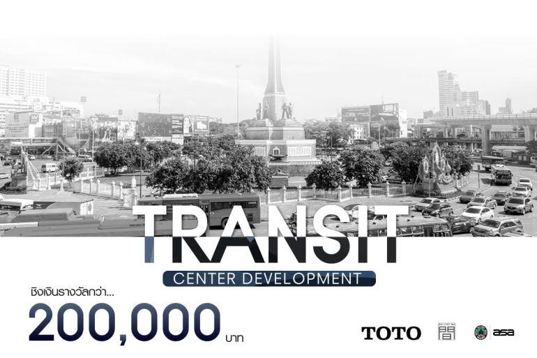 ประกวดออกแบบ TRANSIT CENTER DEVELOPMENT 13 -