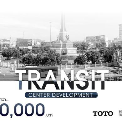 ประกวดออกแบบ TRANSIT CENTER DEVELOPMENT 16 -
