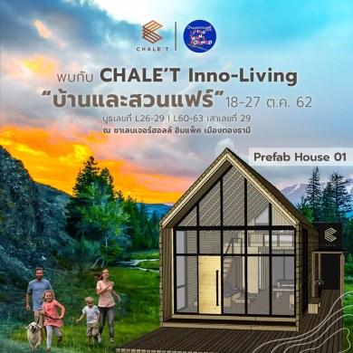 CHALE'T (ชาเล่ต์) Inno-Living วัตกรรมการอยู่อาศัยแนวใหม่ 19 -