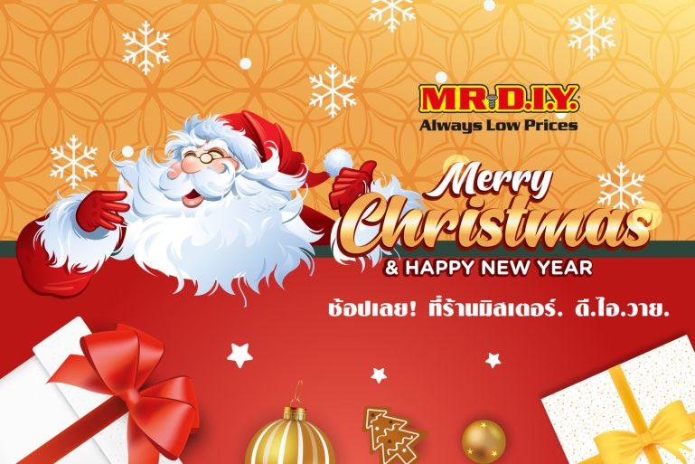 MR. D.I.Y. Christmas Sale ขอส่งรอยยิ้มพร้อมมอบความสุข กับเทศกาลส่งท้ายปี 2019 13 -