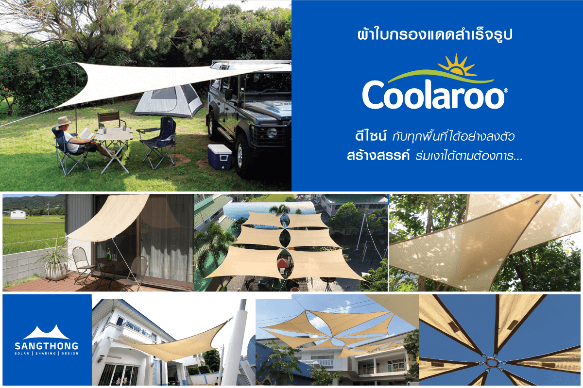 """ผ้าใบกรองแดดสำเร็จรูป """"Coolaroo"""" ดีไซน์กับทุกพื้นที่ได้อย่างลงตัว สร้างสรรค์ร่มเงาได้ตามต้องการ 13 - Coolaroo"""