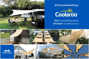 """ผ้าใบกรองแดดสำเร็จรูป """"Coolaroo"""" ดีไซน์กับทุกพื้นที่ได้อย่างลงตัว สร้างสรรค์ร่มเงาได้ตามต้องการ 15 - cover"""