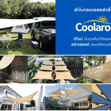 """ผ้าใบกรองแดดสำเร็จรูป """"Coolaroo"""" ดีไซน์กับทุกพื้นที่ได้อย่างลงตัว สร้างสรรค์ร่มเงาได้ตามต้องการ 47 - Coolaroo"""