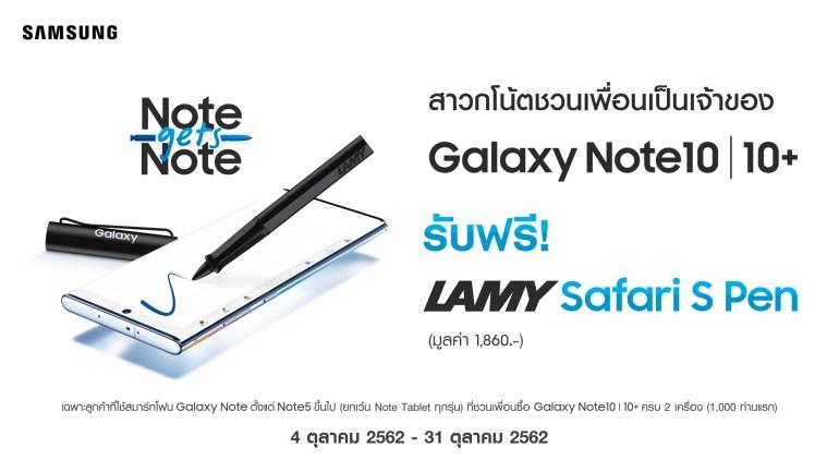"""ซัมซุงส่งแคมเปญ """"Note gets Note"""" ชวนเพื่อนซี้มาเป็นเจ้าของ กาแลคซี่ โน้ต 10 หรือ 10 พลัส รับทันทีปากกาสุดแรร์ไอเทม! """"LAMY Safari S Pen"""" 13 -"""