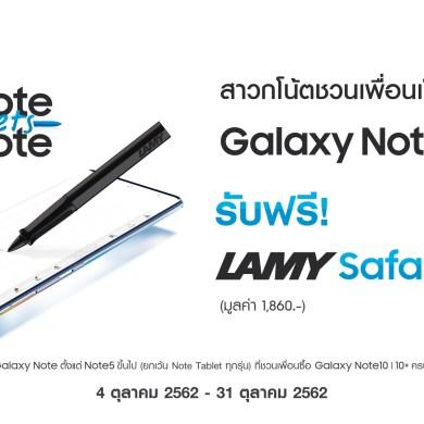 """ซัมซุงส่งแคมเปญ """"Note gets Note"""" ชวนเพื่อนซี้มาเป็นเจ้าของ กาแลคซี่ โน้ต 10 หรือ 10 พลัส รับทันทีปากกาสุดแรร์ไอเทม! """"LAMY Safari S Pen"""" 14 -"""