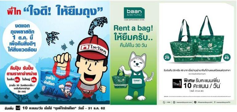 ไทวัสดุ จับมือ บ้านแอนด์บียอนด์ Say No To Plastic Bags ลดไปแล้วกว่า 3 ล้านใบ พร้อมเปิดตัว Rent a Bag 1 ต.ค. ยืมถุงช้อปปิ้ง มาคืนได้ใน 30 วัน 13 -