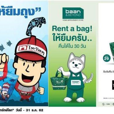 ไทวัสดุ จับมือ บ้านแอนด์บียอนด์ Say No To Plastic Bags ลดไปแล้วกว่า 3 ล้านใบ พร้อมเปิดตัว Rent a Bag 1 ต.ค. ยืมถุงช้อปปิ้ง มาคืนได้ใน 30 วัน 14 -