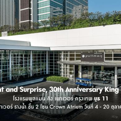 โปรโมชั่นสุดพิเศษในงาน Delight & Surprise ครบรอบ 30 ปี คิง เพาเวอร์ 2562 (บูธเลขที่ 11 ณ คิง เพาเวอร์ รางน้ำ) โรงแรมพูลแมน คิง เพาเวอร์ กรุงเทพ 14 -