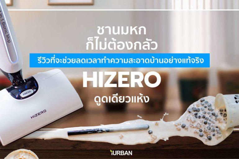 รีวิว Hizero Bionic 4-in-1 เครื่องดูดฝุ่นดูดน้ำสุดไฮเทค เก็บชาไข่มุกหก-จนพื้นแห้งในปรื๊ดเดียว 30 - Premium