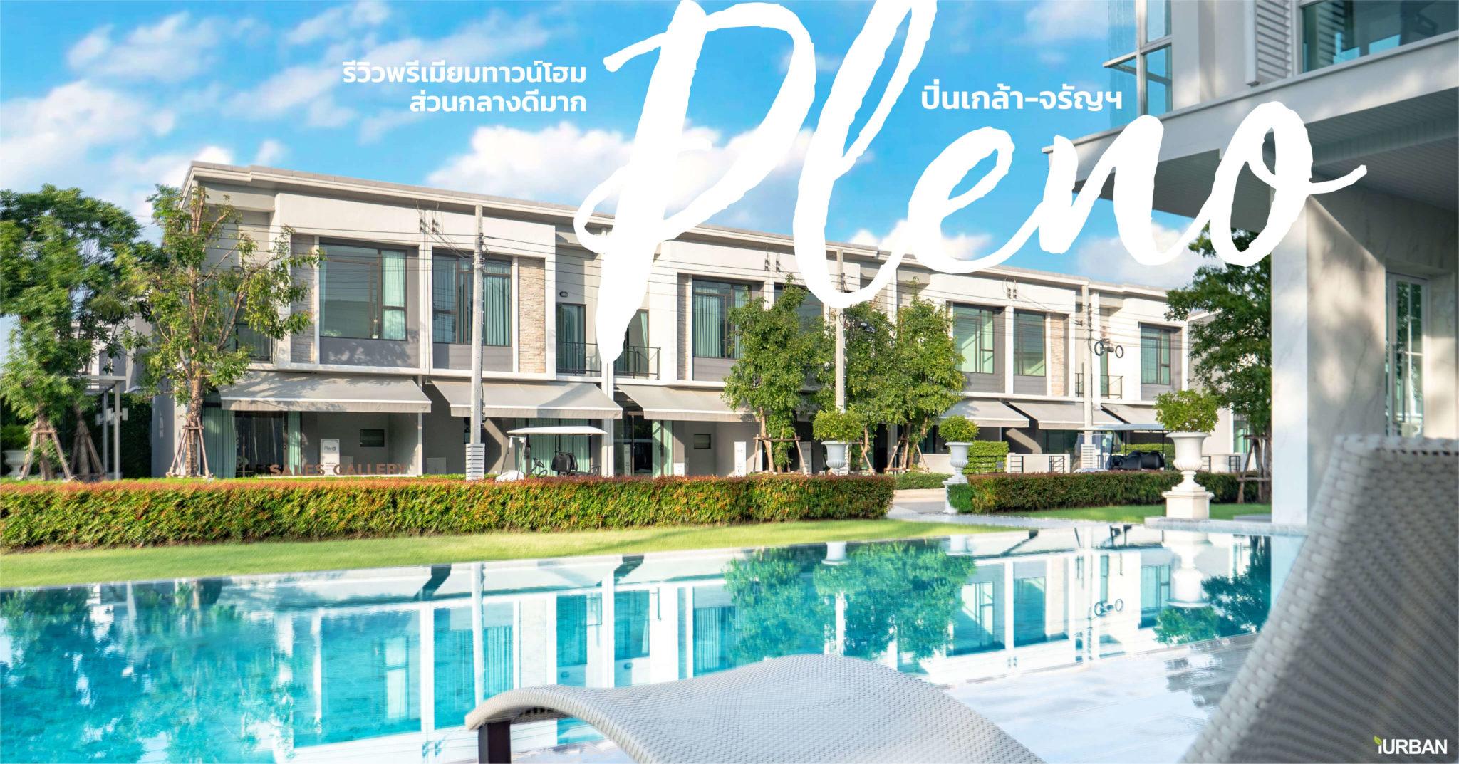 รีวิวทาวน์โฮม Pleno ปิ่นเกล้า - จรัญฯ การออกแบบที่ดีมากทั้งในบ้านและส่วนกลางที่ให้เกินราคา 12 - AP (Thailand) - เอพี (ไทยแลนด์)
