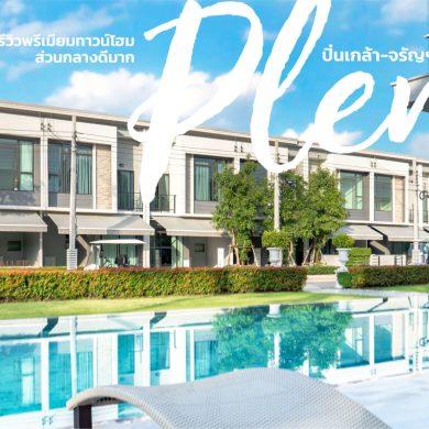 รีวิวทาวน์โฮม Pleno ปิ่นเกล้า - จรัญฯ การออกแบบที่ดีมากทั้งในบ้านและส่วนกลางที่ให้เกินราคา 137 - AP (Thailand) - เอพี (ไทยแลนด์)