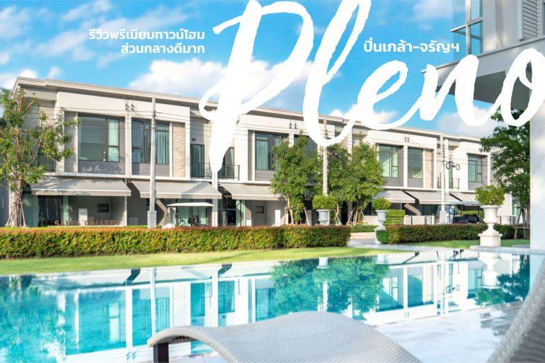 รีวิวทาวน์โฮม Pleno ปิ่นเกล้า - จรัญฯ การออกแบบที่ดีมากทั้งในบ้านและส่วนกลางที่ให้เกินราคา 18 - LIVING