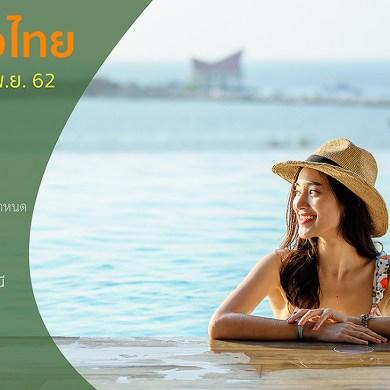 """โอ๊ควู๊ดฯ ศรีราชา ส่งดีลสุดคุ้ม! """"ซื้อ Voucher 10 ใบ ฟรี 1 ใบ"""" ร่วมงานไทยเที่ยวไทย ครั้งที่ 53 14 -"""