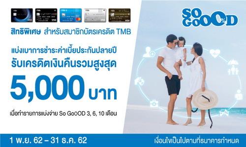 บัตรเครดิต TMB ให้ชำระค่าเบี้ยประกันแบบสบายๆ พร้อมรับเงินคืนรวมสูงสุด 5,000 บาท เมื่อทำรายการแบ่งจ่ายกับ TMB So GooOD นานสูงสุด 10 เดือน 13 -