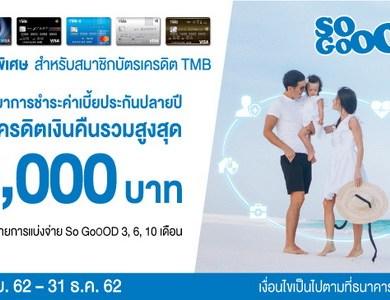 บัตรเครดิต TMB ให้ชำระค่าเบี้ยประกันแบบสบายๆ พร้อมรับเงินคืนรวมสูงสุด 5,000 บาท เมื่อทำรายการแบ่งจ่ายกับ TMB So GooOD นานสูงสุด 10 เดือน 15 -