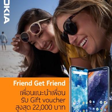 """โนเกีย ส่งแคมเปญ """"Friend Get Friend"""" เพื่อนแนะนำเพื่อน รับ Gift Voucher สูงสุดมูลค่า 22,000 บาท 14 -"""